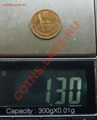 1 копейка 1990 год. Увеличенный вес. - P1060468.JPG