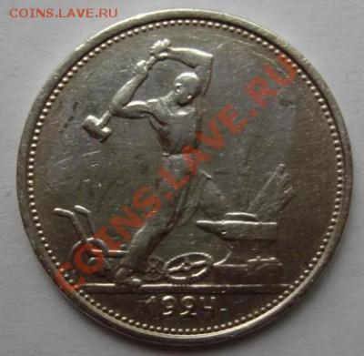 Полтинник 1924 г. Т.Р до 8.10. 22-00 мск - Реверс.JPG
