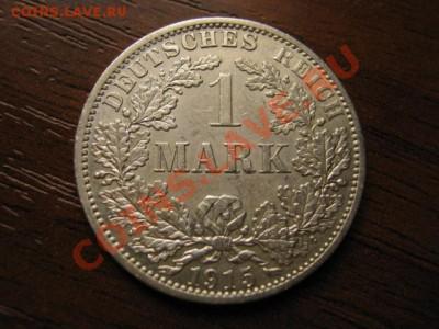 Германия 1 марка 1915 А серебро до 07.10 в 21.00 М - IMG_1083