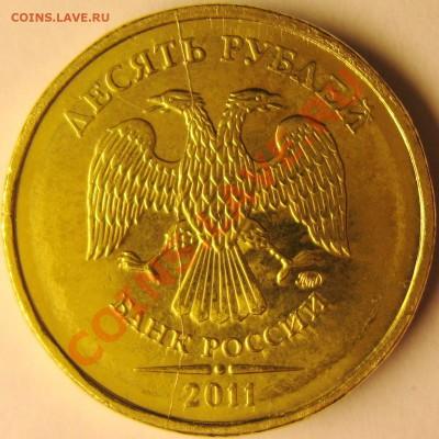 10 руб 2011 полный раскол - полный3.JPG