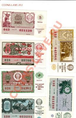 Лотерейные билеты -оценка - 2