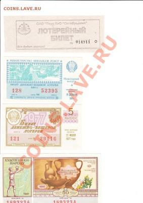 Лотерейные билеты -оценка - 4