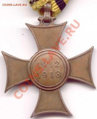 Крест ...12 - 1912-1913-1