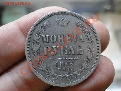 1 рубль 1855 - DSC03906.JPG