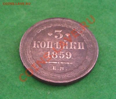 3 коп-1859-Неплохая - Фото0002
