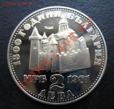 Болгария, 1981 г, 2 Л, до 11.10 в 21-00 мск - бол виза а