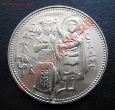 Болгария, 1981 г, 2 Л, до 11.10 в 21-00 мск - бол виза