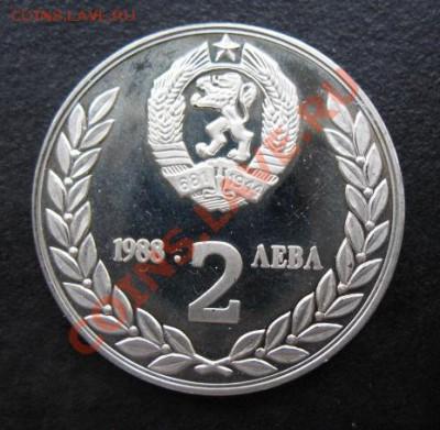 Болгария, 1988 г, 2 Л, до 11.10 в 21-00 мск - бол косм а
