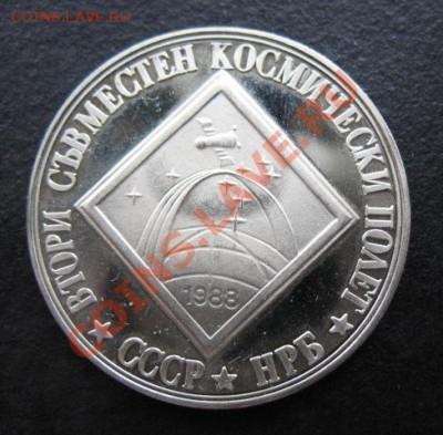 Болгария, 1988 г, 2 Л, до 11.10 в 21-00 мск - бол косм