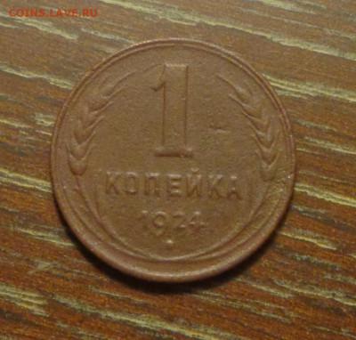 1 копейка 1924 до 14.02, 22.00 - 1 коп 1924_1