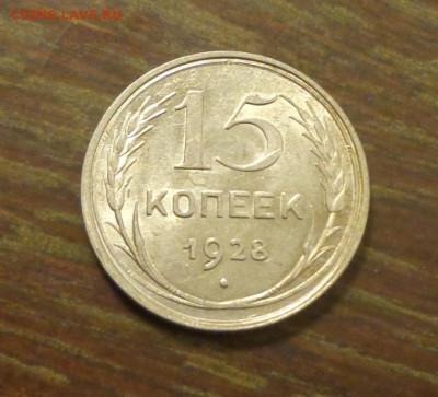 15 копеек 1928 в коллекцию до 14.02, 22.00 - 15 коп 1928_1.JPG
