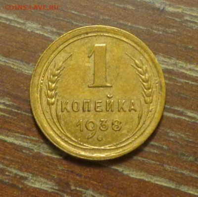 1 копейка 1938 до 14.02, 22.00 - 1 коп 1938_1