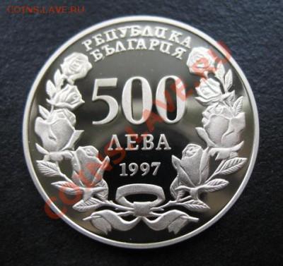 Болгария, 1997 г, 500 Л, НАТО,  до 11.10 в 21-00 мск - бол нато бол а