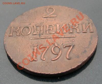 2 копейки 1797г. - IMG_2010