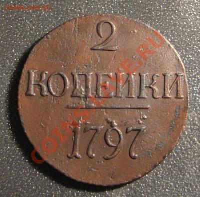 2 копейки 1797г. - IMG_2014