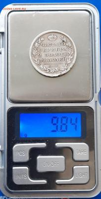Полтина 1818 год СПБ ПС на подлинность - 7