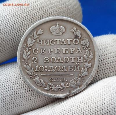 Полтина 1818 год СПБ ПС на подлинность - 2