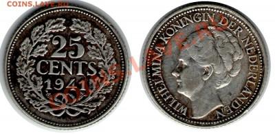 >1941< Нидерланды 25 центов Ag до 11.10.11 21:00 - Nid_25_41