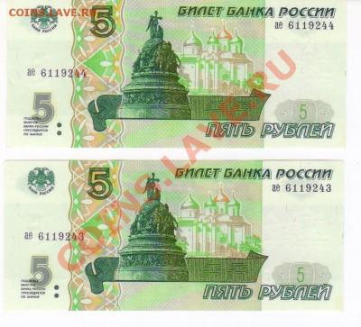 5 рублей 1997год 2шт ПРЕСС до 10.10.2011  20-00МСК - 5р 1997 004