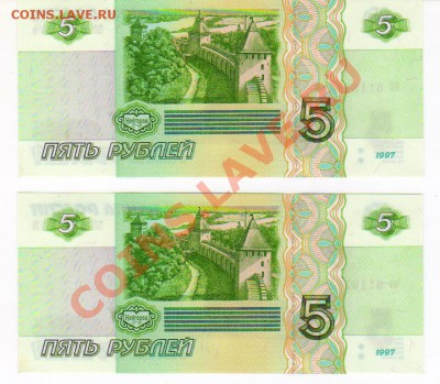 5 рублей 1997год 2шт ПРЕСС до 10.10.2011  20-00МСК - 5р 1997 005