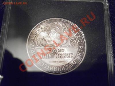 НАБОР 50 КОПЕЕК 1921-1927 В КАПСУЛАХ 9 шт - PA040037.JPG