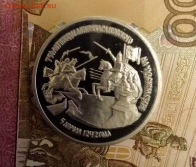 3 рубля 1992 750 лет победы А.Невского на Чудском озере - IMG_20210108_175348