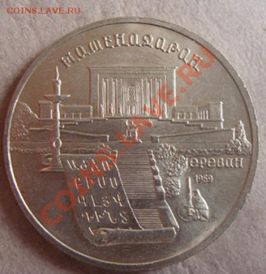 - 5 рублей Матенадаран 1990 -  до 10.10.2011 в 22.00 по МСК - DSC04053.JPG