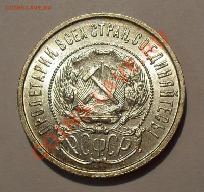 50 копеек 1922 г. ПЛ. П.Превосходная, Штемпельная! До 11.10. - SDC17441.JPG