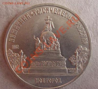- 5 рублей Новгород 1988 -  до 10.10.2011 в 22.00 по МСК - DSC04057.JPG