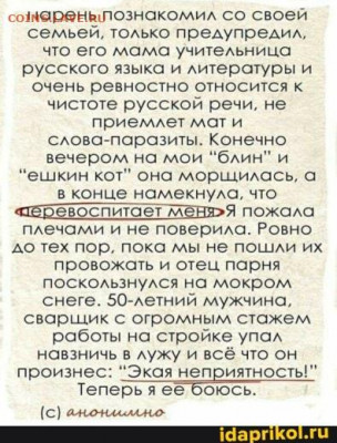 юмор - 0 a 67 brrreq1