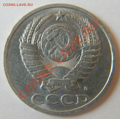 50 копеек 1991 Л, до 8.10.2011 в 22.00 МСК - DSCN2471