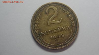 2 копейки 1948 11 лент в гербе Ф-81 ( перепутка) - 20210207_200352