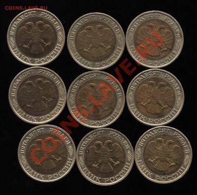 50 рублей 1992 биметалл ММД 9 штук до 9.10.11 21:00 МСК - Полтинники2