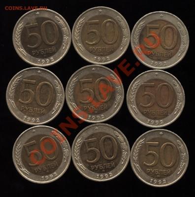 50 рублей 1992 биметалл ММД 9 штук до 9.10.11 21:00 МСК - Полтинники
