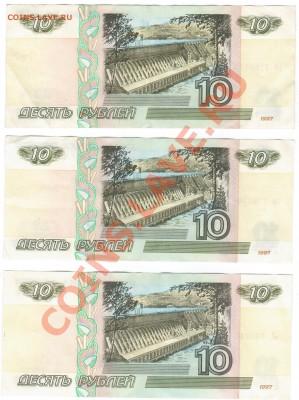 10руб. без мод. и мод.2001г.-СОХРАН. - 103