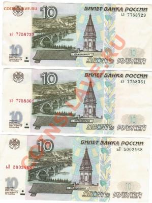 10руб. без мод. и мод.2001г.-СОХРАН. - 103 006