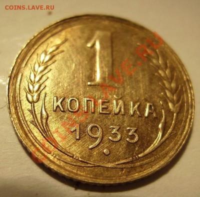 1коп 1933г.Неплохая До 07.10.2011г - 36.1.JPG