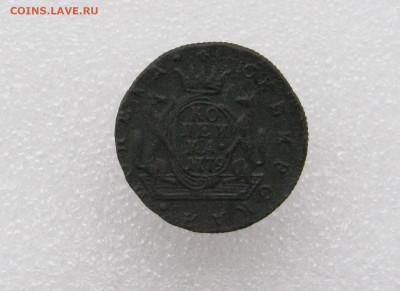 1копейка Сибирь 1779 до 13.02.21 в 22.00 - IMG_9106.JPG