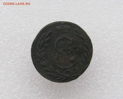 1копейка Сибирь 1779 до 13.02.21 в 22.00 - IMG_9108.JPG