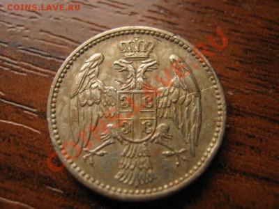 Сербия 5 пара 1912  до 07.10 в 21.00 М - IMG_1052