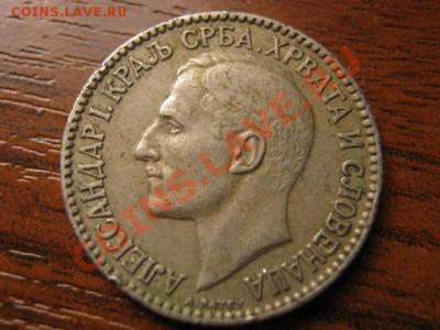 Королевство СербХорвСлов 1 динар 1925 до 07.10 в 21.00 М - IMG_1048
