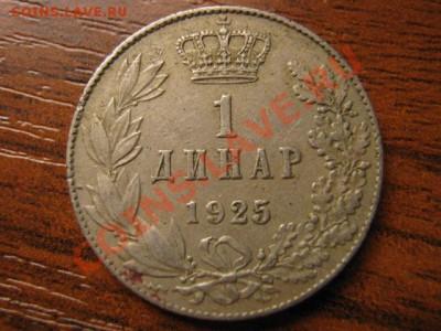 Королевство СербХорвСлов 1 динар 1925 до 07.10 в 21.00 М - IMG_1047