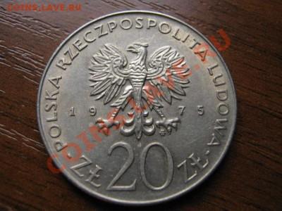 Польша 20 злотых 1975 Меж.год до 07.10 в 21.00 М - IMG_1118