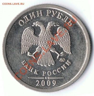 1 рубль 2009ММД сталь шт.2.41В и шт. 2.42В ? - 32