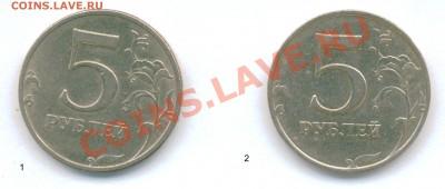 5 рублей 1998 ММД 2штуки. интересует мнение о разновидности! - Безимени-4