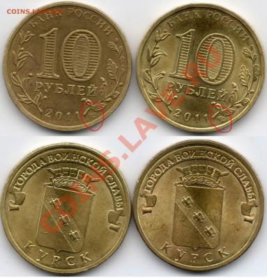 10 рублей 2011 года (Курск) разное положение монограммы? - 10руб2011курск