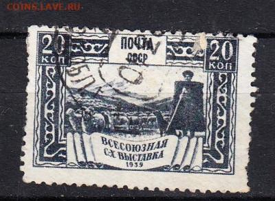 СССР 1939 ВСХВ 1м 20к до 17 02 - 113