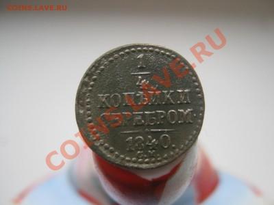 1,4 серебром 1840 г см - СМ2 001