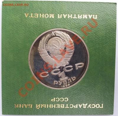 Прошу оценить Шевченко 1 руб 1989 - Аверс1