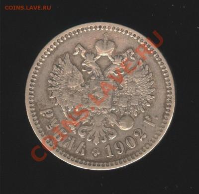 1 рубль 1902г - 1р 1902г 1 Н2 001